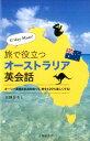 G'day Mate! 旅で役立つオーストラリア英会話 [ ...