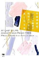 不安神経症・パニック障害が昨日より少し良くなる本
