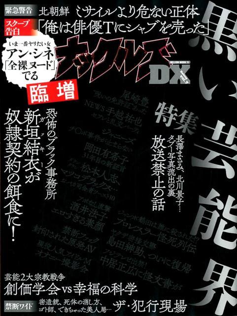 臨増ナックルズDX(vol.7) 黒い芸能界 (MILLION MOOK)