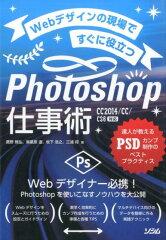 【楽天ブックスならいつでも送料無料】Webデザインの現場ですぐに役立つPhotoshop仕事術 [ 鷹野...