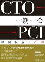 CTO-PCI一期一会 難関攻略ノ心得 [ 伊藤 良明 ]