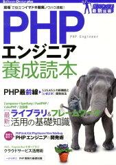 【送料無料】PHPエンジニア養成読本