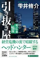 引き抜き屋 2 鹿子小穂の帰還 (PHP文芸文庫)