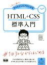 初心者からちゃんとしたプロになるHTML+CSS標準入門 [ おのれいこ ]