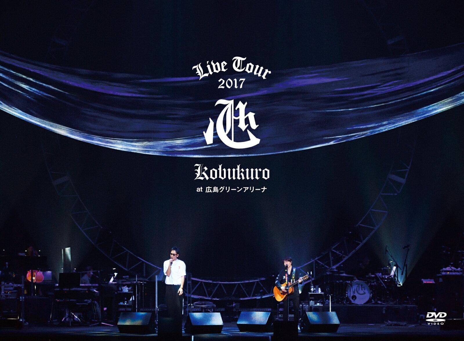 "KOBUKURO LIVE TOUR 2017 ""心"" at 広島グリーンアリーナ(初回限定盤DVD)"