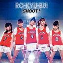 SHOOT!(初回限定CD+DVD)
