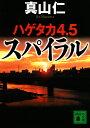 ハゲタカ4・5 スパイラル (講談社文庫) [ 真山 仁 ]