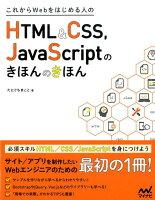 9784839959715 - 2020年HTML・CSSの勉強に役立つ書籍・本まとめ