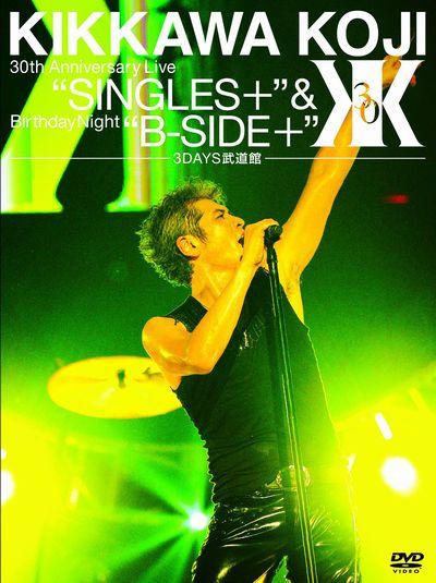 "KIKKAWA KOJI 30th Anniversary Live ""SINGLES+"" & Birthday Night ""B-SIDE+""[3DAYS武道館][3DVD]画像"