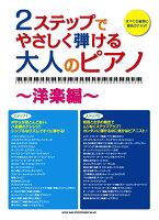 2ステップでやさしく弾ける大人のピアノ(洋楽編)