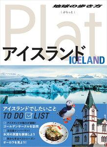11 地球の歩き方 Plat アイスランド [ 地球の歩き方編集室 ]