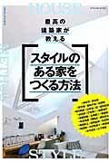 【楽天ブックスならいつでも送料無料】最高の建築家が教えるスタイルのある家をつくる方法