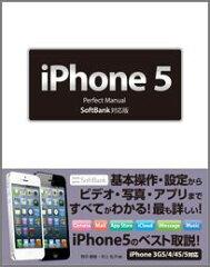 【送料無料】iPhone 5 Perfect Manual Softbank対応版 [ 野沢直樹 ]