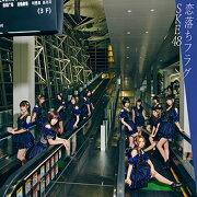 恋落ちフラグ (初回限定盤C CD+DVD)