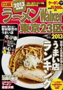 【送料無料】ラーメンWalker(東京 23区 2013)