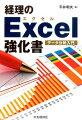経理のExcel強化書
