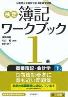 検定簿記ワークブック/1級商業簿記・会計学 下巻