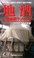 地酒人気銘柄ランキング(2017〜18年版)