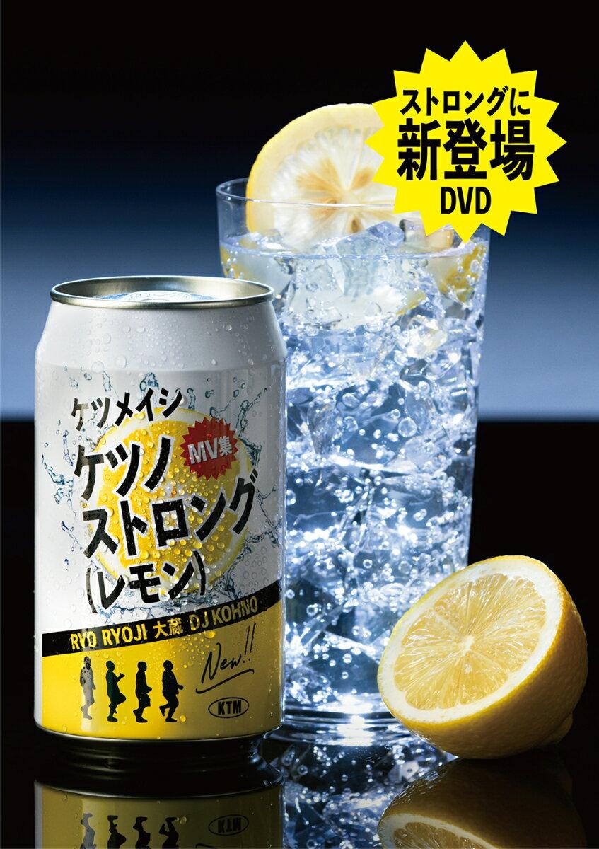 【先着特典】ケツノストロング(レモン)(初回生産限定盤 2DVD+グッズ(オリジナル保冷バッグ))(オリジナルポストカード)