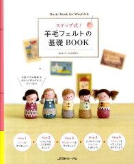 【送料無料】ステップ式!羊毛フェルトの基礎BOOK [ maco maako(脇坂雅子) ]