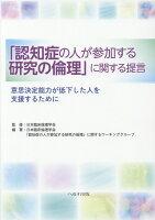 「認知症の人が参加する研究の倫理」に関する提言