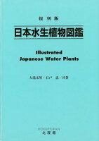 【バーゲン本】日本水生植物図鑑 復刻版