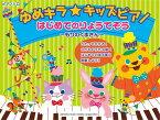 ゆめキラ☆キッズピアノ はじめてのりょうてそう 〜もりのくまさん〜