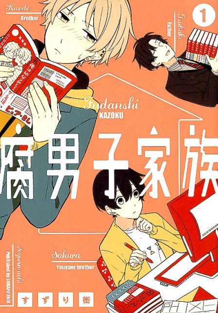 腐男子家族(1) (ガンガンコミックス pixiv) [ すずり街 ]