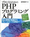 【送料無料】プロになるためのPHPプログラミング入門