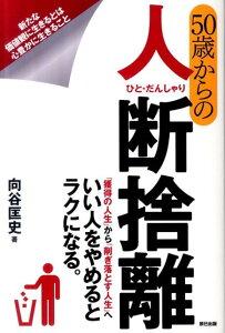 【送料無料】50歳からの人断捨離