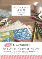 【バーゲン本】切手であぞぶ絵封筒