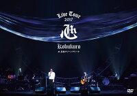 "KOBUKURO LIVE TOUR 2017 ""心"" at 広島グリーンアリーナ(通常盤DVD)"