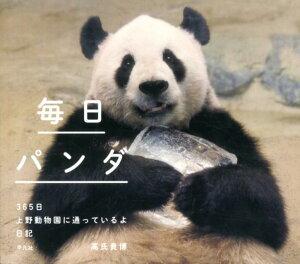 【送料無料】毎日パンダ [ 高氏貴博 ]