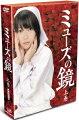 「ミューズの鏡」上巻 DVD-BOX【初回限定版】