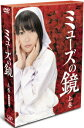 【送料無料】「ミューズの鏡」上巻 DVD-BOX【初回限定版】 [ 指原莉乃 ]