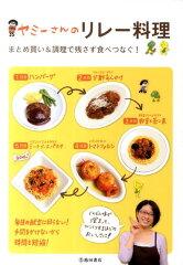 【送料無料】ヤミーさんのリレー料理
