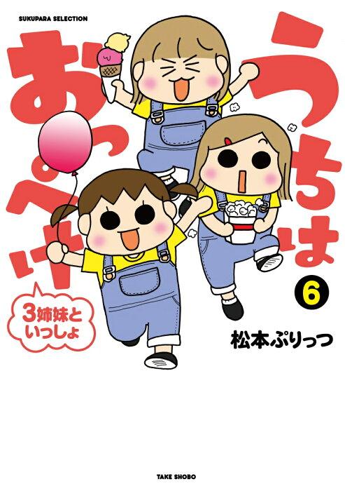 うちはおっぺけ 3姉妹といっしょ(6) (すくパラセレクション) [ 松本 ぷりっつ ]