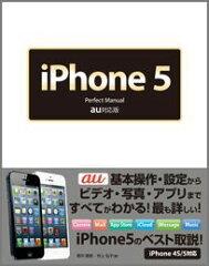 【送料無料】iPhone 5 Perfect Manual au対応版 [ 野沢直樹 ]