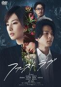 予約開始!『ファーストラヴ』Blu-ray&DVD 8/13発売!