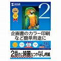 【送料無料】インクジェットスーパーファイン用紙200枚 JP-EM4NA4-200