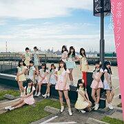 恋落ちフラグ (通常盤A CD+DVD)