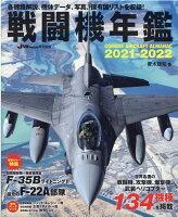 戦闘機年鑑(2021-2022)