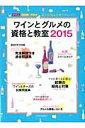 【楽天ブックスならいつでも送料無料】ワインとグルメの資格と教室(2015)