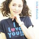 【楽天ブックスならいつでも送料無料】I Love You!! 〜あなたの微笑みに〜 (初回限定盤 CD+DVD...