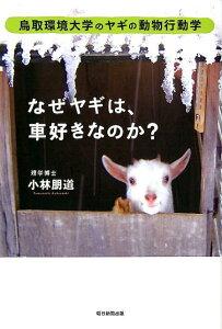 【送料無料】なぜヤギは、車好きなのか?