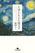 8/15放送「世界一受けたい授業」に出演!