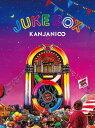 【楽天ブックスならいつでも送料無料】JUKE BOX(初回限定盤A CD+DVD) [ 関ジャニ∞[エイト] ]