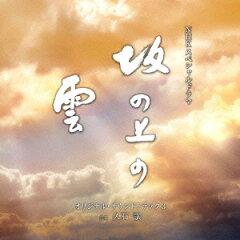 【送料無料】NHKスペシャルドラマ オリジナル・サウンドトラック「坂の上の雲」 3