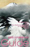 東京国立近代美術館の名作