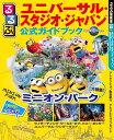 るるぶユニバーサル・スタジオ・ジャパン公式ガイドブック (るるぶ情報版)